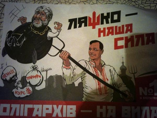 Ukraine campaign poster